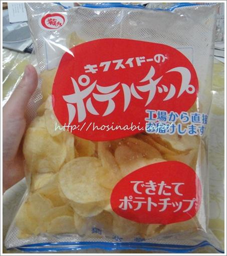菊水堂の『できたてポテトチップ』1