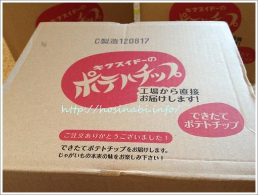 菊水堂の『できたてポテトチップ』3