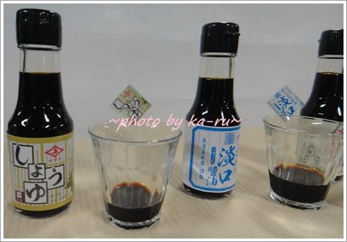 小田急醤油3