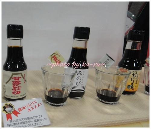 小田急醤油4