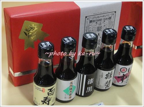 小田急醤油5