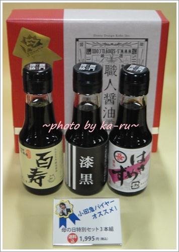 小田急醤油6
