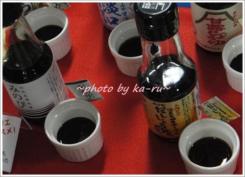 小田急醤油9