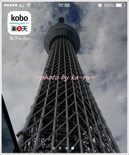 楽天kobo9