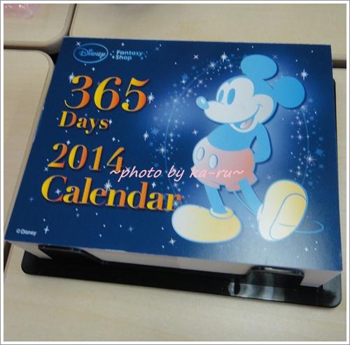 日めくりカレンダー(ディズニー)1