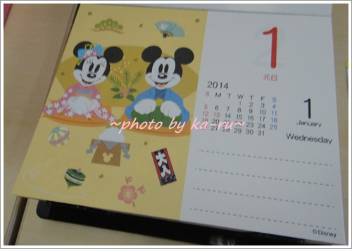 日めくりカレンダー(ディズニー)3