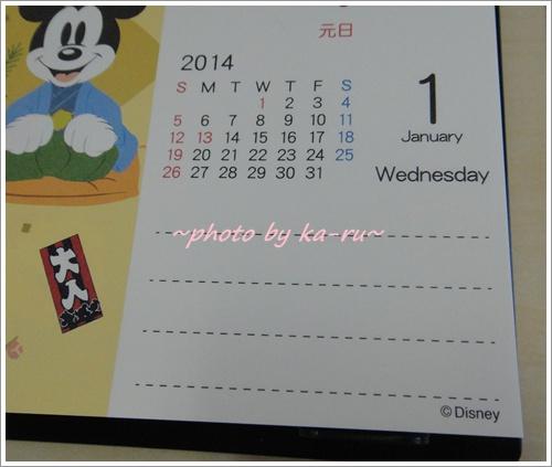 日めくりカレンダー(ディズニー)4