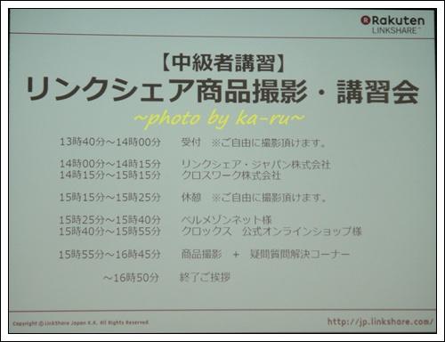 【中級者講習】第1回リンクシェア商品撮影・講習会1