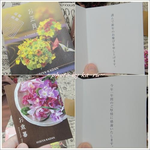 お歳暮・お年賀カード日比谷花壇内容