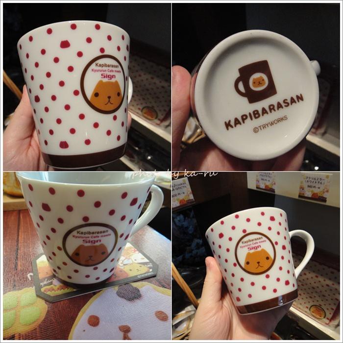 カピバラさんカフェ6
