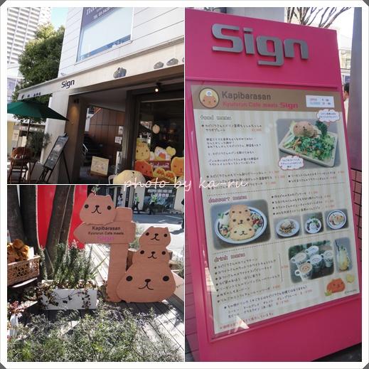カピバラさん Kyururun Cafe meets Sign1