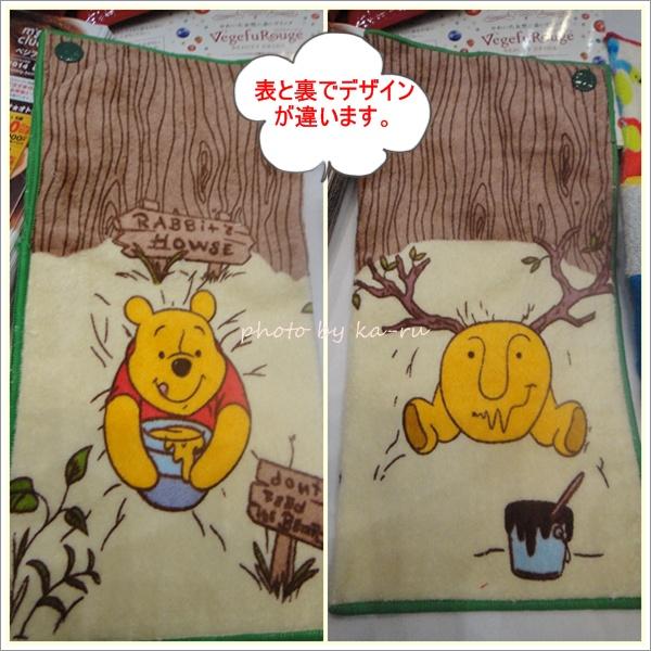 ポケットタオル(ディズニー)4