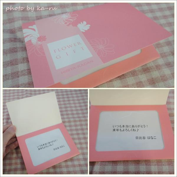 メッセージカード日比谷花壇5