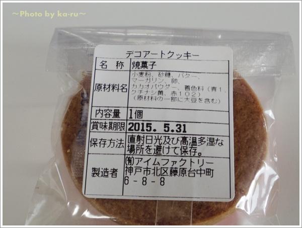 ミニラボの名入れ クッキーセット9