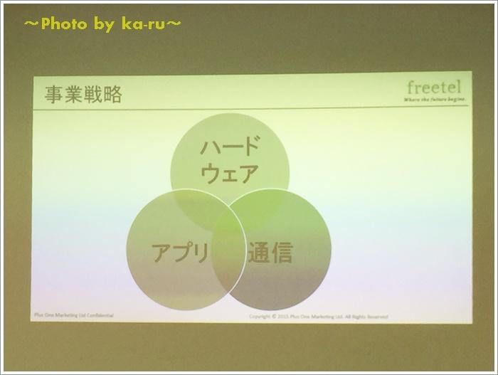 freetel(フリーテル)1