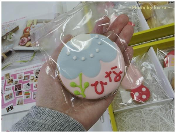 名入れ クッキーセット☆ミニラボの出産内祝いやお誕生日にオススメ!