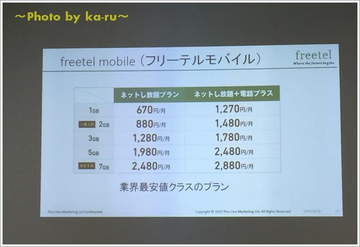 freetel(フリーテル)3