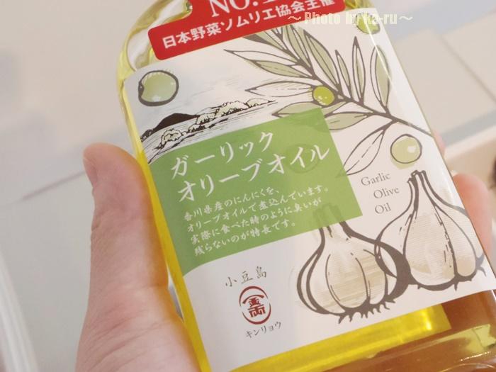 小豆島 金両「ガーリックオリーブオイル」を試食しました
