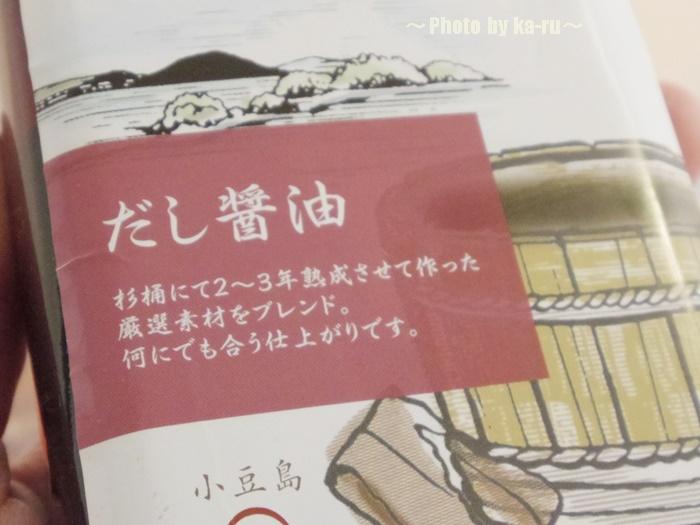 詰合せ『小豆島 島のささやきセット』006