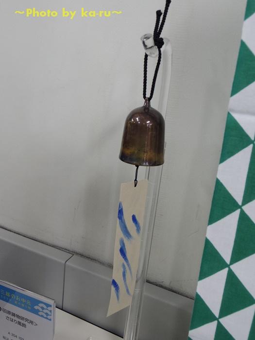 〈小田原鋳物研究所〉さはり風鈴