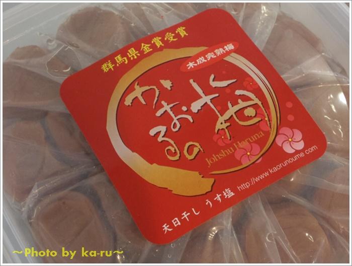 群馬県 岡田農園「かおるの梅」は塩分控えめでおいしい!