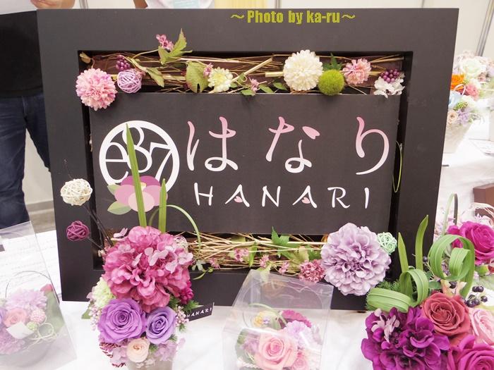 イイハナ・ドットコム 新ブランド「HANARI(はなり)」0001