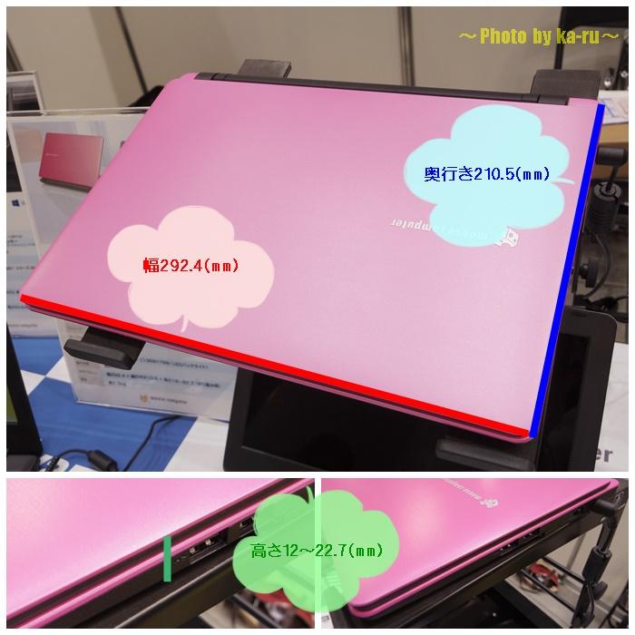 マウスコンピューターLB-C221EN-BG11