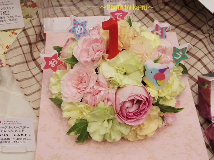 日比谷花壇バースデーアレンジメント0001