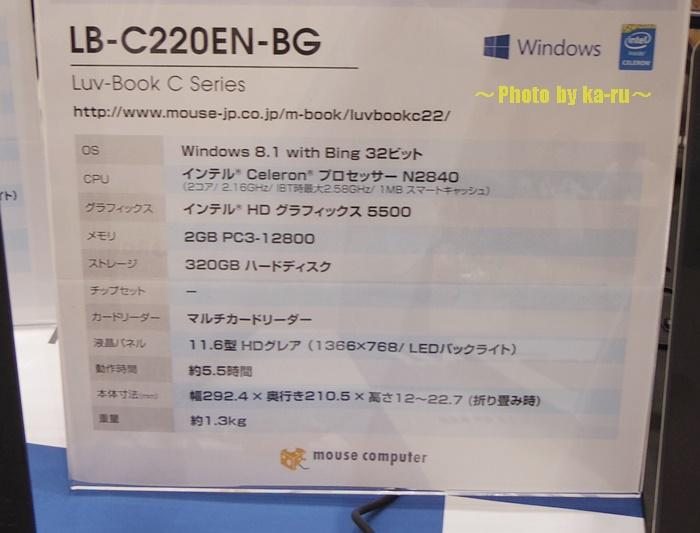マウスコンピューターLB-C221EN-BG12