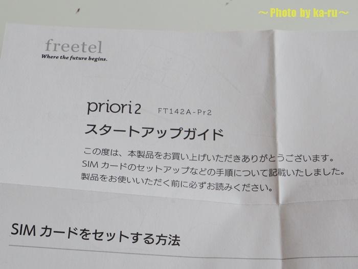 「1 開封の儀」モニターで約2週間使ってみたfreetel(フリーテル)「priori2」03