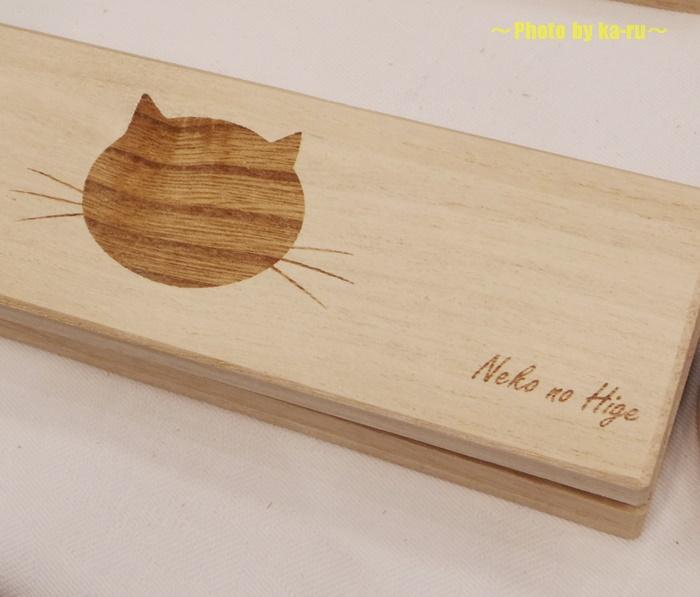 猫のひげケース (猫用 マルチケース メモリアルケース)05