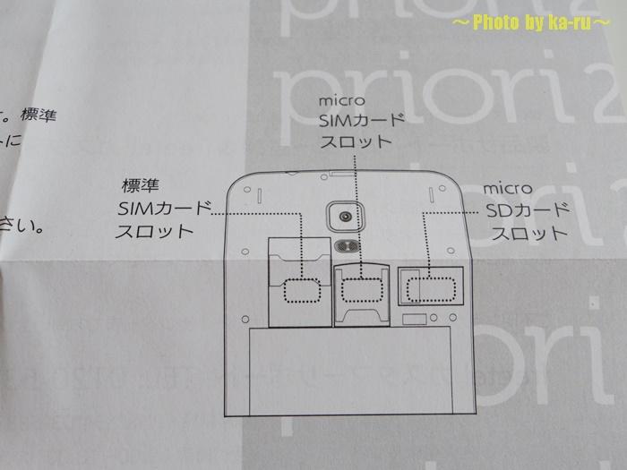 「1 開封の儀」モニターで約2週間使ってみたfreetel(フリーテル)「priori2」04