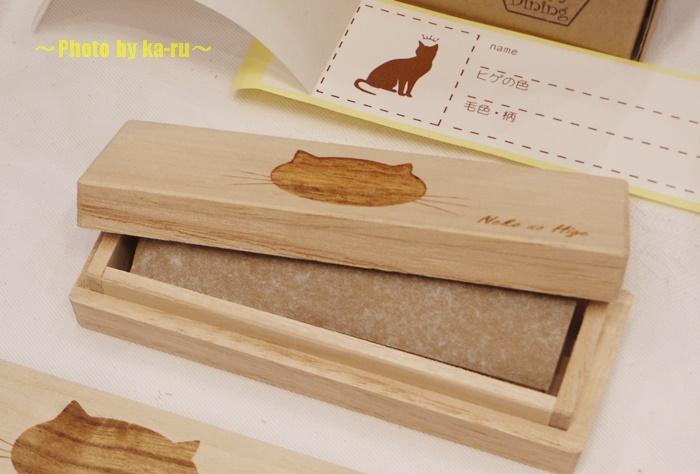 猫のひげケース (猫用 マルチケース メモリアルケース)06
