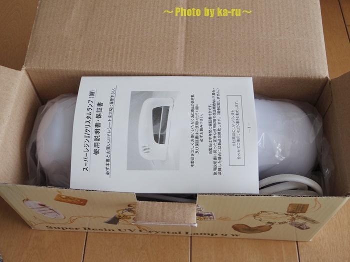 スーパーレジン UVクリスタルランプ9W04