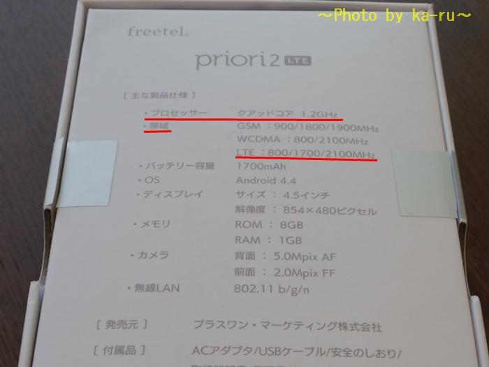 freetel priori2(プリオリツー)2