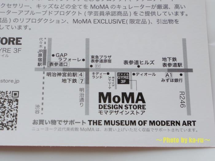 MoMA STORE 秋冬新作展示会01
