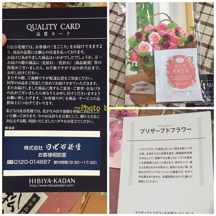 日比谷花壇 品質カード