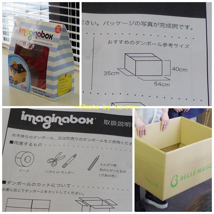"""段ボールがおもちゃに変身!""""imaginabox""""17"""