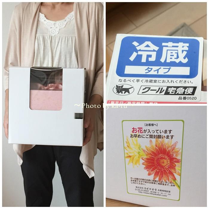 日比谷花壇 バースデーアレンジメント「HAPPY CAKE」