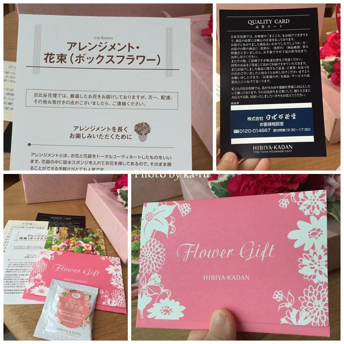 日比谷花壇 バースデーアレンジメント「HAPPY CAKE」16