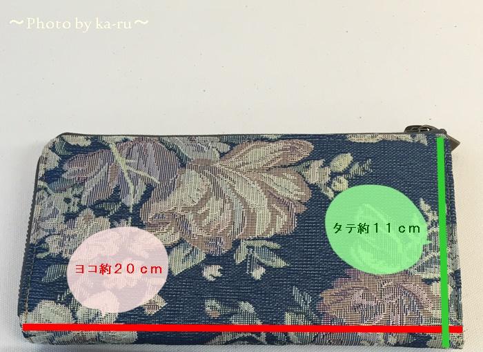 カード・通帳・レシートまとめるゴブラン織り ぺたんこL字長財布の会(3回限定コレクション)3