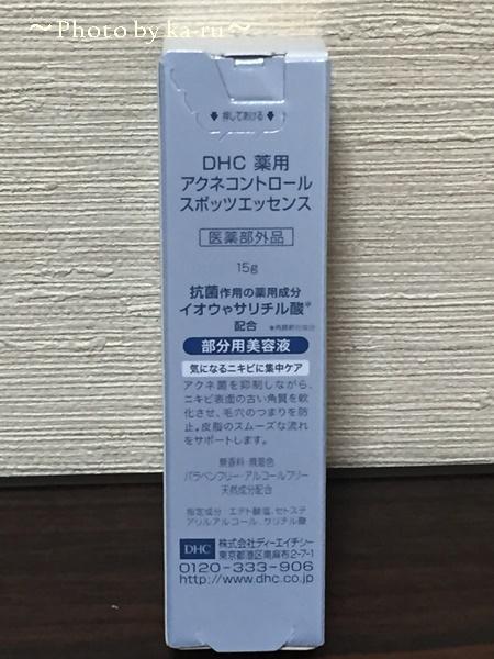 DHC薬用アクネコントロール8