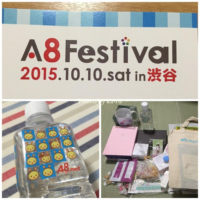 A8フェスティバルに参加をしてきました。
