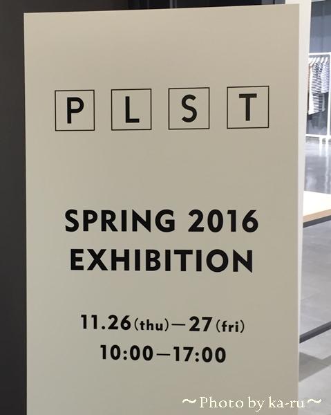 【サロン】PLST SPRING 2016 EXHIBITION 展示会に参加をしてきました