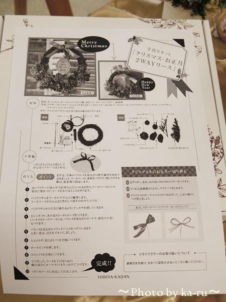 日比谷花壇 クリスマス・お正月2WAY手作りリースキット_5