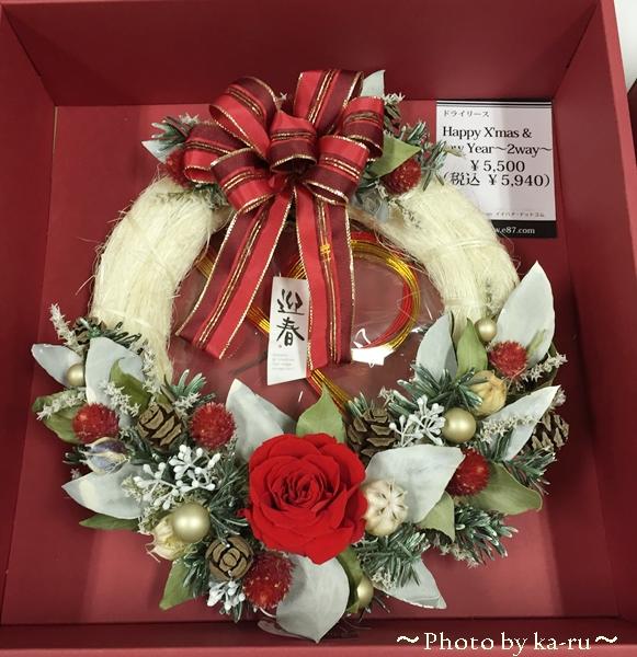 ドライフラワーリース「Happy X'mas & New Year~2way~」_1