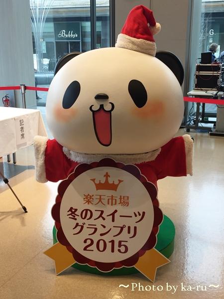 楽天市場 冬のスイーツグランプリ 2015_2