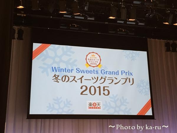 楽天市場 冬のスイーツグランプリ 2015_1
