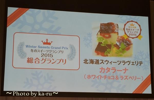楽天市場 冬のスイーツグランプリ 2015_9