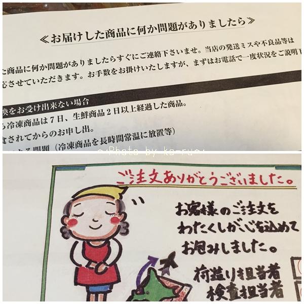 「北海道産直グルメ ぼーの」スルメ3